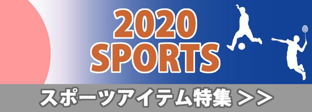 2020SPORTS