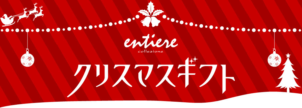entiere クリスマスギフト
